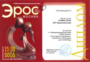 award_eros2006_th